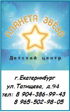 ДЦ Планета звезд