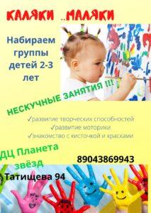 Курс для детей 2-3 лет Каляки-Маляки